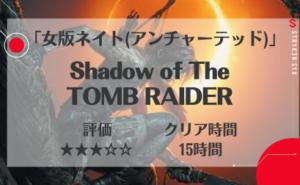 【PS4】シャドウ オブ ザ トゥームレイダー評価・クリア時間